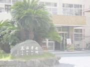 福岡市立高取中学校