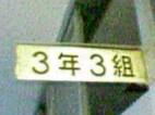 ★2004年卒☆河内中☆3の3★