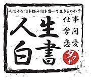 人生白書 〜恋愛、仕事、学問〜