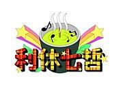 利休七哲-戦国鍋TV-