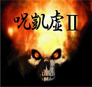 呪凱虚II /(S2CB・栃木)