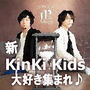 新KinKi Kids大好き集まれ♪