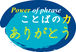 ありがとう〜Power of phrase〜