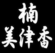 「楠美津香」応援団!