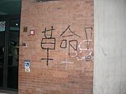 漢字(表意文字)が嫌い
