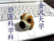 金沢大学 計算科学科 2007