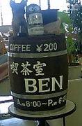 喫茶室BEN
