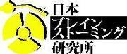 日本ブレインストーミング研究所