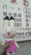 イヨちゃん(アニマル横町)