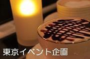 東京イベント企画