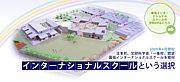 幕張インターナショナルスクール