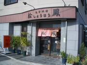 神戸・芦屋・西宮のうまい店
