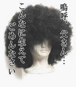 毛 量 豊 富 〜多毛人間〜