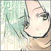 関川家のひなきお嬢様