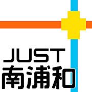 ジャスト南浦和