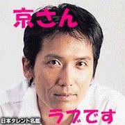 京晋佑さんが好きなんです
