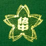 佐貫中学校