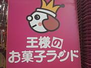 王様のお菓子ランドLOVE