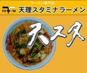 天スタ(天理スタミナラーメン)