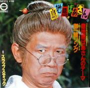 京都人イケズ説を検証する