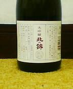 北の錦【小林酒造】日本酒