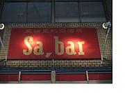 Sa bar サ・バー