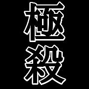 極殺〜スーパーヤクザタイム〜