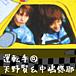 運転手@天野賢&中嶋悠耶