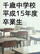 千歳中学*平成15年度卒業生