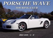 BOXSTER FREAKツーリングクラブ