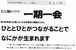 京都福祉ネットワーク 一期一会