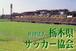 栃木でサッカー・フットサル