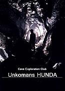 洞窟探検部 Unkomans HUNDA