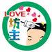 LOVE☆坊主