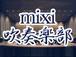 mixi吹奏楽部