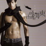 Peter Ho 【Gay Only】