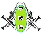 中野島吹奏学部