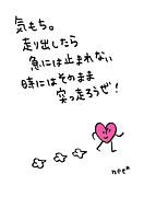 Hearts ha-tu