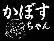カラオケ居酒屋かぼすちゃん
