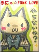 ぷにゃ☆FUNK LOVE