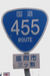 国道455号