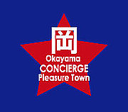 岡山 CONCIERGE(gay only)