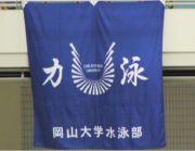 岡山大学水泳部〜O.U.S.C.〜