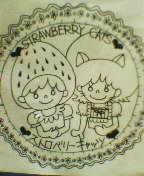 ストロベリー☆キャッツ☆★
