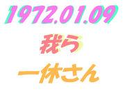 1972.01.09我ら、一休さん