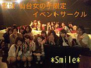 宮城女の子イベント*Smile