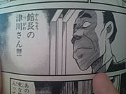 津川館長が嫌い