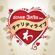 2014.3.1チャリティ『わ』