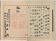 日本国憲法の改正私案