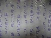 徳島県にいる福岡県人集まれ〜!!